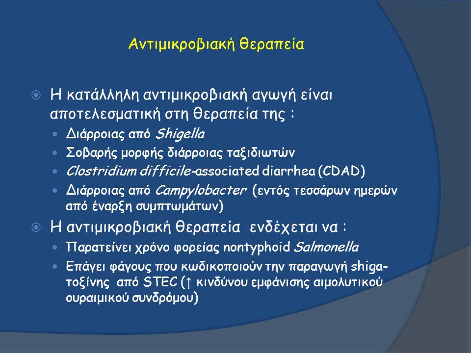Αντιμικροβιακή θεραπεία  Η κατάλληλη αντιμικροβιακή αγωγή είναι αποτελεσματική στη θεραπεία της : Διάρροιας από Shigella Σοβαρής μορφής διάρροιας ταξ