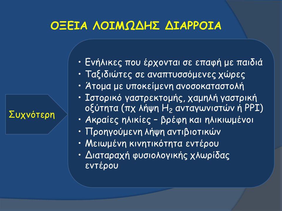 ΔΙΑΓΝΩΣΤΙΚΗ ΠΡΟΣΠΕΛΑΣΗ ΛΟΙΜΩΔΟΥΣ ΔΙΑΡΡΟΙΑΣ ΙΣΤΟΡΙΚΟ-ΚΛΙΝΙΚΗ ΕΚΤΙΜΗΣΗ Διάρκεια συμπτωμάτων (>48 ώρες) Στοιχεία φλεγμονής (πυρετός, αιματηρές κενώσεις, τεινεσμός), συνυπάρχοντα νοσήματα, ανοσοκαταστολή, ηλικία >70, σημεία αφυδάτωσης, συστηματική τοξικότητα ΕΠΙΔΗΜΙΟΛΟΓΙΚΑ ΣΤΟΙΧΕΙΑ Κατανάλωση ύποπτης τροφής, ταξίδι, επιδημίες, νοσηλεία, λήψη φαρμάκων (αντιβιοτικά, αντιόξινα) εποχή του χρόνου, εργασία σε παιδικούς σταθμούς κ.λ.π.