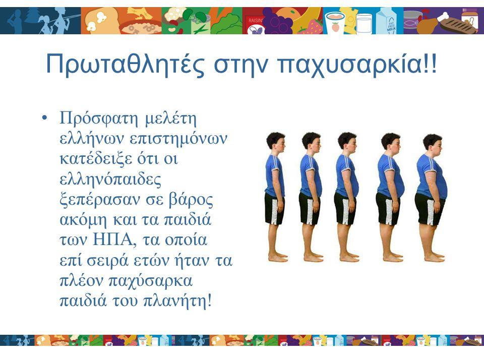 Πρωταθλητές στην παχυσαρκία!! Πρόσφατη μελέτη ελλήνων επιστημόνων κατέδειξε ότι οι ελληνόπαιδες ξεπέρασαν σε βάρος ακόμη και τα παιδιά των ΗΠΑ, τα οπο