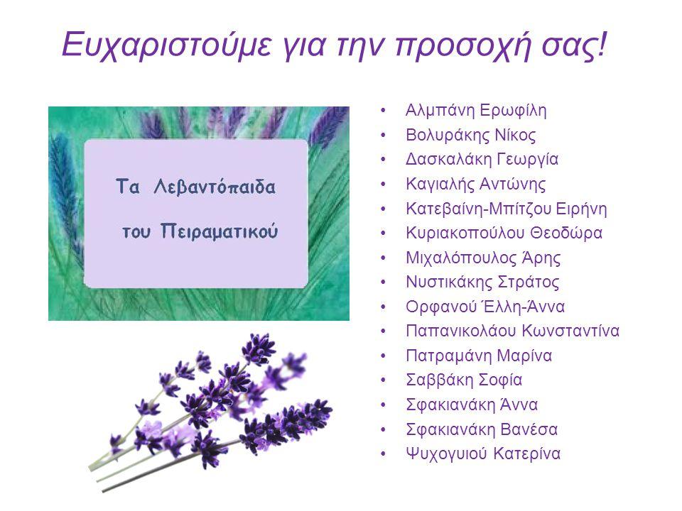 Ευχαριστούμε για την προσοχή σας! Αλμπάνη Ερωφίλη Βολυράκης Νίκος Δασκαλάκη Γεωργία Καγιαλής Αντώνης Κατεβαίνη-Μπίτζου Ειρήνη Κυριακοπούλου Θεοδώρα Μι