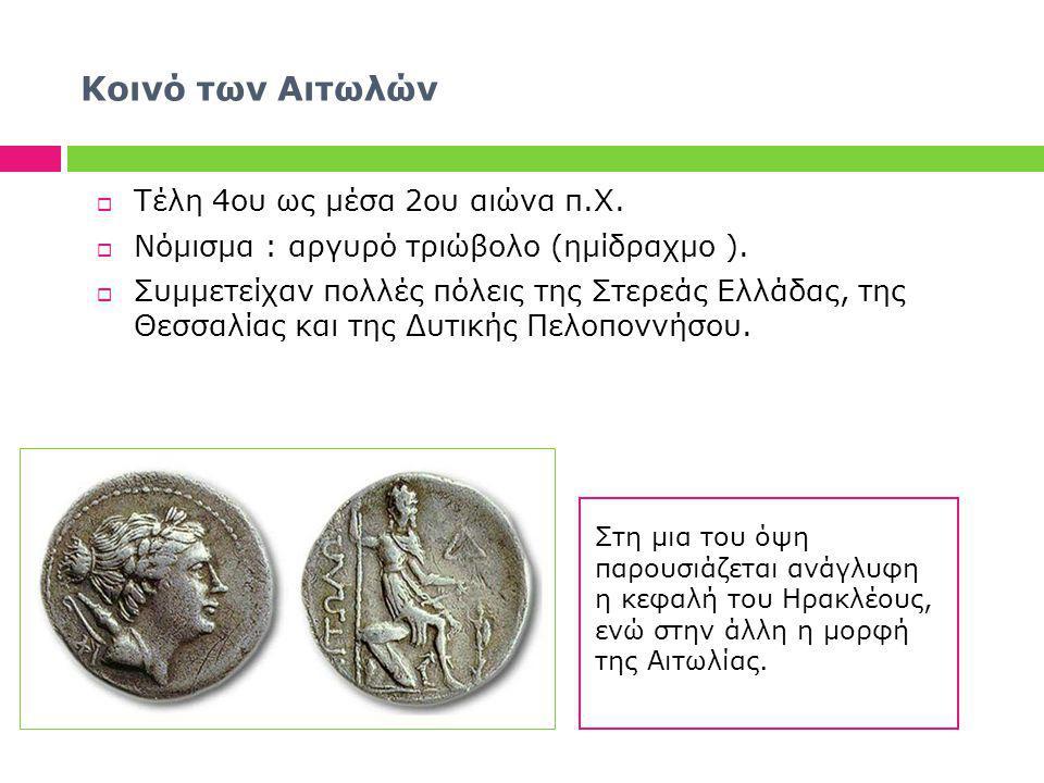 Κοινό των Αιτωλών Στη μια του όψη παρουσιάζεται ανάγλυφη η κεφαλή του Ηρακλέους, ενώ στην άλλη η μορφή της Αιτωλίας.  Τέλη 4ου ως μέσα 2ου αιώνα π.Χ.