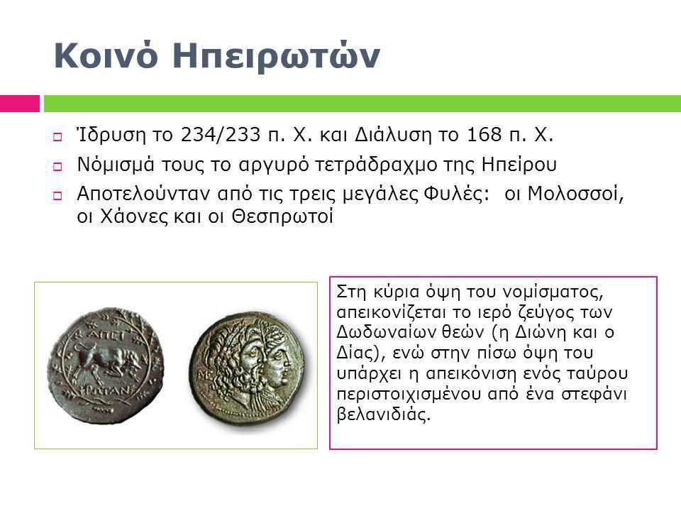 Κοινό Ηπειρωτών  Ίδρυση το 234/233 π. Χ. και Διάλυση το 168 π. Χ.  Νόμισμά τους το αργυρό τετράδραχμο της Ηπείρου  Αποτελούνταν από τις τρεις μεγάλ