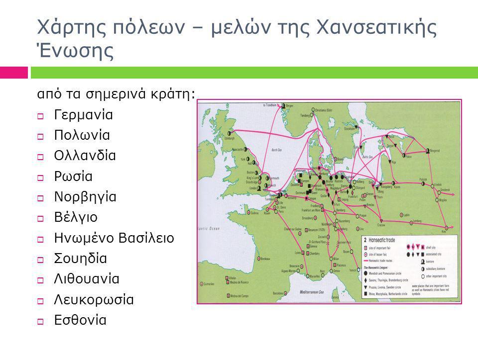 Χάρτης πόλεων – μελών της Χανσεατικής Ένωσης από τα σημερινά κράτη:  Γερμανία  Πολωνία  Ολλανδία  Ρωσία  Νορβηγία  Βέλγιο  Ηνωμένο Βασίλειο  Σουηδία  Λιθουανία  Λευκορωσία  Εσθονία