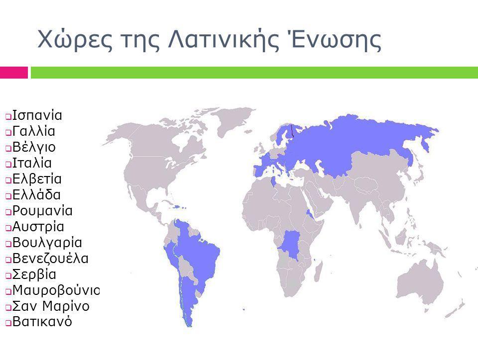 Χώρες της Λατινικής Ένωσης  Ισπανία  Γαλλία  Βέλγιο  Ιταλία  Ελβετία  Ελλάδα  Ρουμανία  Αυστρία  Βουλγαρία  Βενεζουέλα  Σερβία  Μαυροβούνι