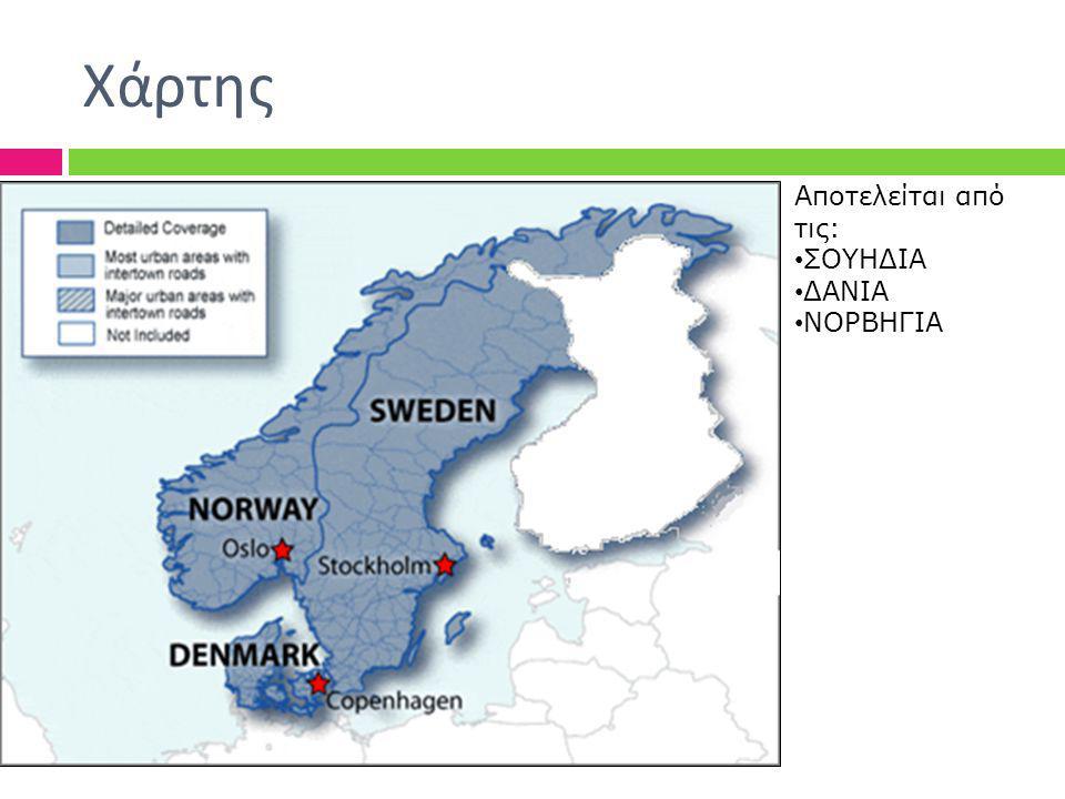 Χάρτης Αποτελείται από τις: ΣΟΥΗΔΙΑ ΔΑΝΙΑ ΝΟΡΒΗΓΙΑ