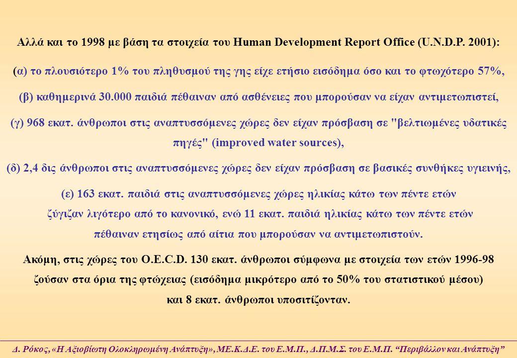 Αλλά και το 1998 με βάση τα στοιχεία του Human Development Report Office (U.N.D.P. 2001): (α) το πλουσιότερο 1% του πληθυσμού της γης είχε ετήσιο εισό
