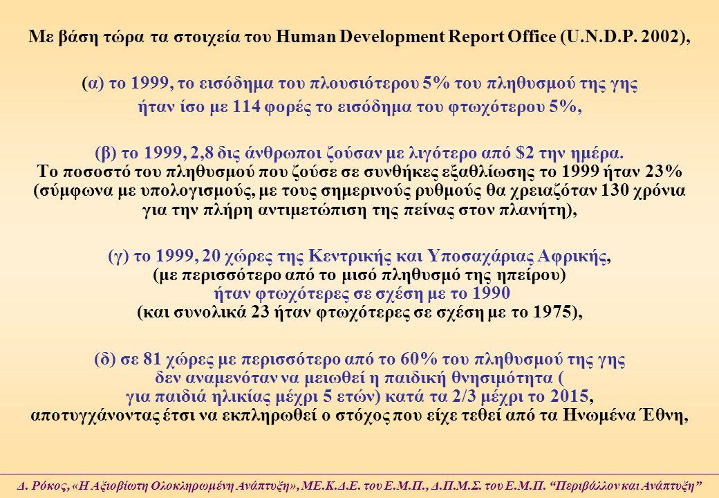 Με βάση τώρα τα στοιχεία του Human Development Report Office (U.N.D.P. 2002), (α) το 1999, το εισόδημα του πλουσιότερου 5% του πληθυσμού της γης ήταν