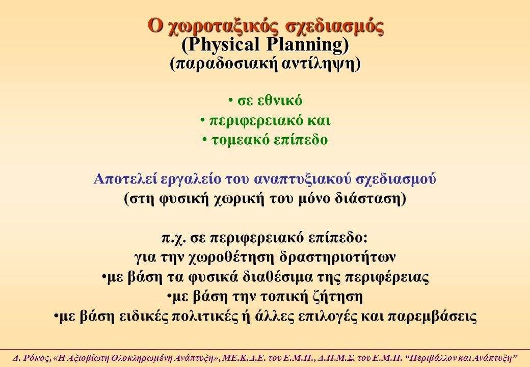 O χωροταξικός σχεδιασμός (Physical Planning) (παραδοσιακή αντίληψη) σε εθνικό περιφερειακό και τομεακό επίπεδο Αποτελεί εργαλείο του αναπτυξιακού σχεδ