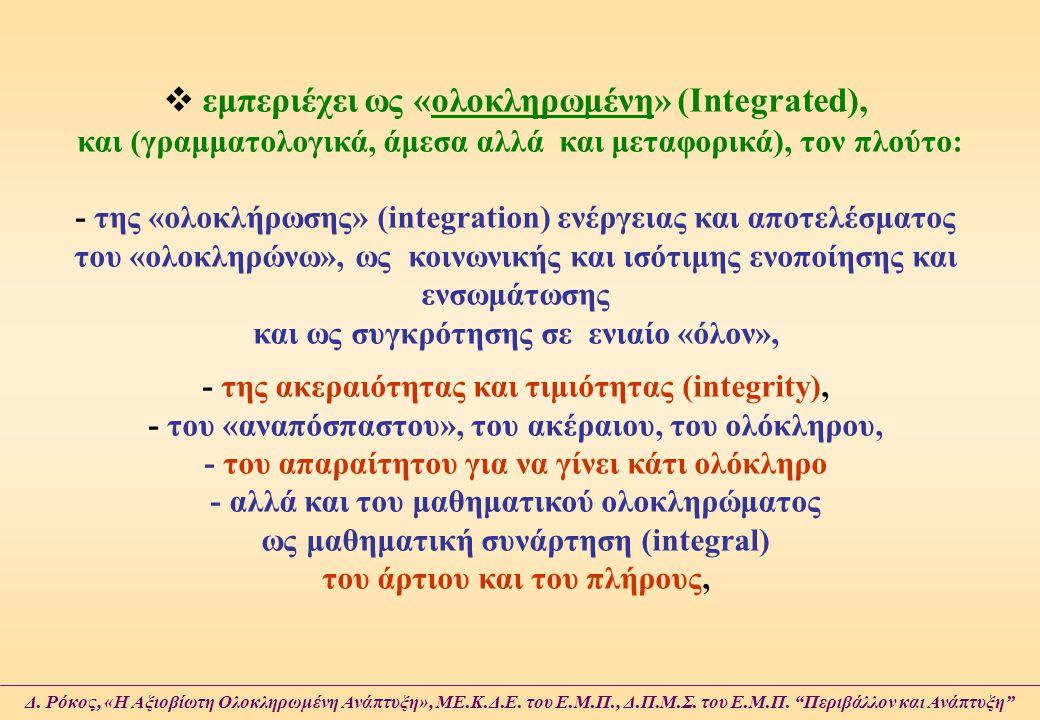 """Δ. Ρόκος, «Η Αξιοβίωτη Ολοκληρωμένη Ανάπτυξη», ΜΕ.Κ.Δ.Ε. του Ε.Μ.Π., Δ.Π.Μ.Σ. του Ε.Μ.Π. """"Περιβάλλον και Ανάπτυξη""""  εμπεριέχει ως «ολοκληρωμένη» (Int"""