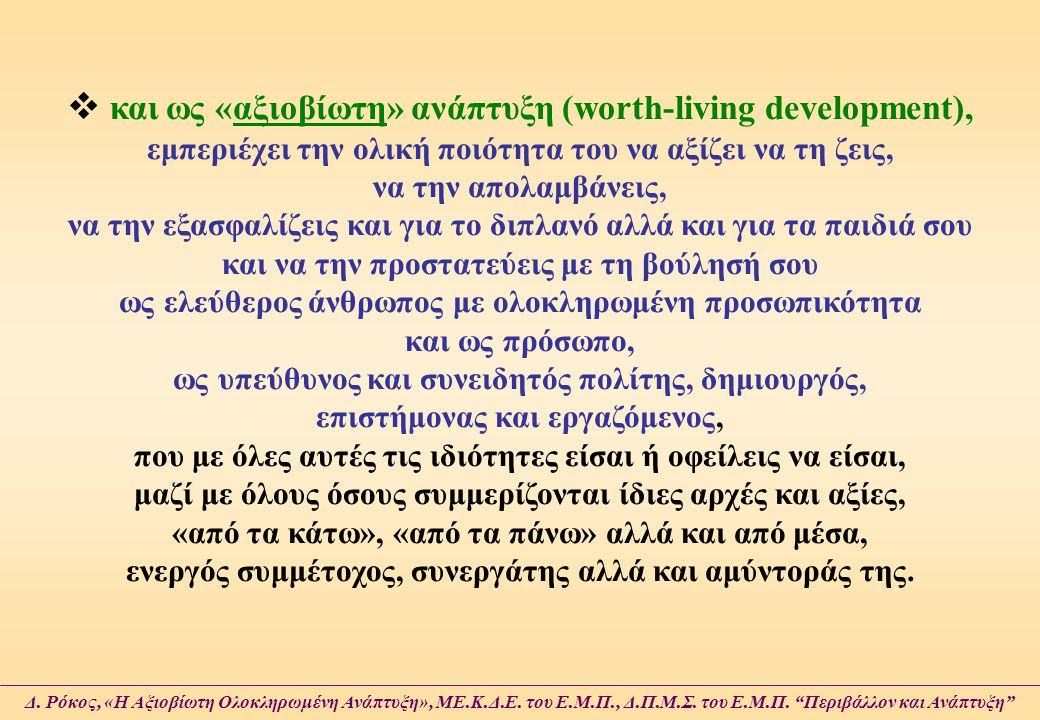 """Δ. Ρόκος, «Η Αξιοβίωτη Ολοκληρωμένη Ανάπτυξη», ΜΕ.Κ.Δ.Ε. του Ε.Μ.Π., Δ.Π.Μ.Σ. του Ε.Μ.Π. """"Περιβάλλον και Ανάπτυξη""""  και ως «αξιοβίωτη» ανάπτυξη (wort"""