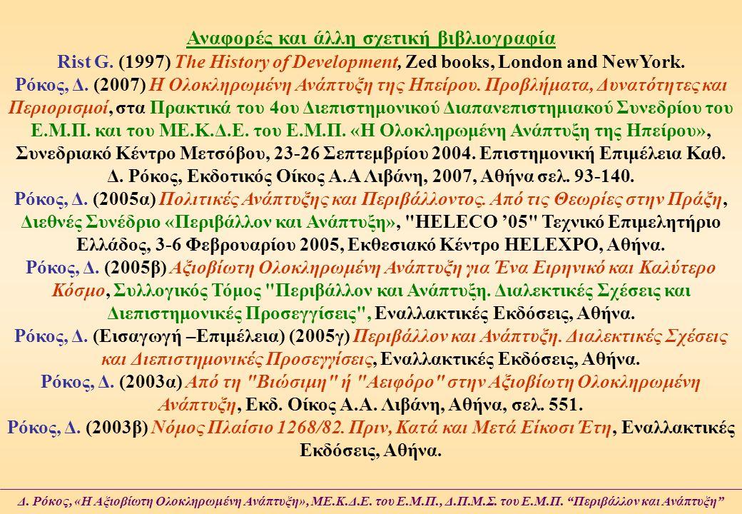 """Δ. Ρόκος, «Η Αξιοβίωτη Ολοκληρωμένη Ανάπτυξη», ΜΕ.Κ.Δ.Ε. του Ε.Μ.Π., Δ.Π.Μ.Σ. του Ε.Μ.Π. """"Περιβάλλον και Ανάπτυξη"""" Αναφορές και άλλη σχετική βιβλιογρα"""