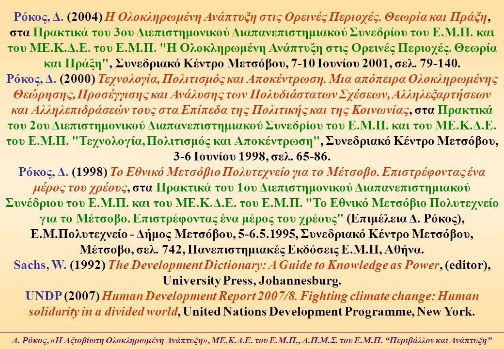 """Δ. Ρόκος, «Η Αξιοβίωτη Ολοκληρωμένη Ανάπτυξη», ΜΕ.Κ.Δ.Ε. του Ε.Μ.Π., Δ.Π.Μ.Σ. του Ε.Μ.Π. """"Περιβάλλον και Ανάπτυξη"""" Ρόκος, Δ. (2004) Η Ολοκληρωμένη Ανά"""