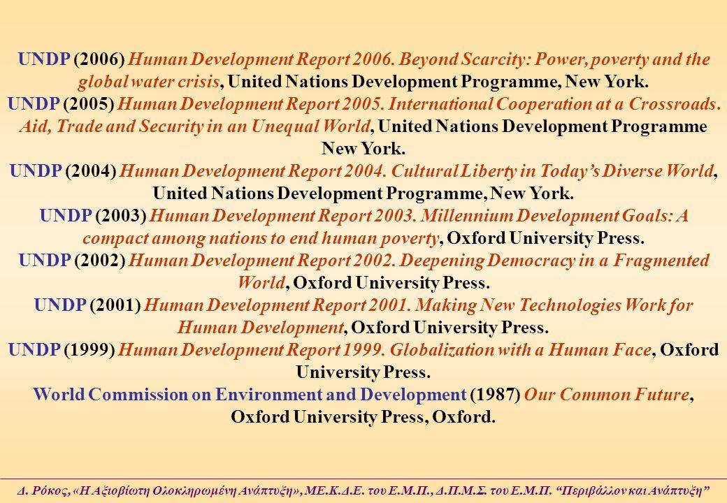 """Δ. Ρόκος, «Η Αξιοβίωτη Ολοκληρωμένη Ανάπτυξη», ΜΕ.Κ.Δ.Ε. του Ε.Μ.Π., Δ.Π.Μ.Σ. του Ε.Μ.Π. """"Περιβάλλον και Ανάπτυξη"""" UNDP (2006) Human Development Repor"""
