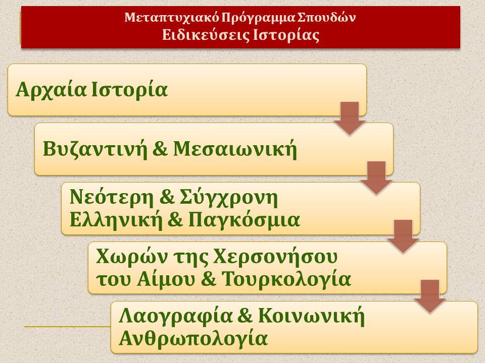 Αρχαία ΙστορίαΒυζαντινή & Μεσαιωνική Νεότερη & Σύγχρονη Ελληνική & Παγκόσμια Χωρών της Χερσονήσου του Αίμου & Τουρκολογία Λαογραφία & Κοινωνική Ανθρωπ