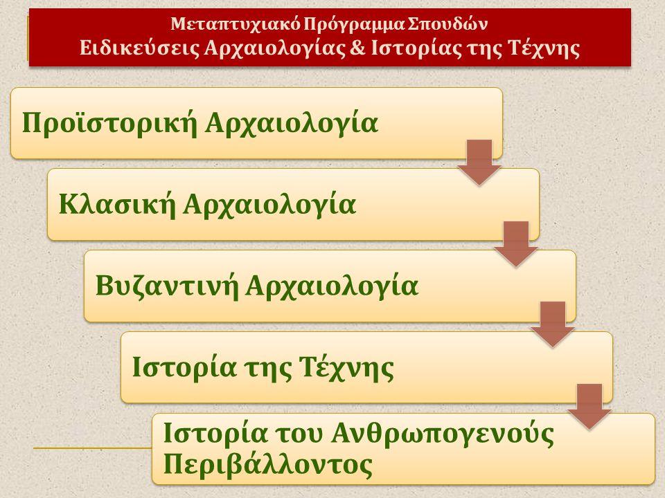 Προϊστορική ΑρχαιολογίαΚλασική ΑρχαιολογίαΒυζαντινή ΑρχαιολογίαΙστορία της Τέχνης Ιστορία του Ανθρωπογενούς Περιβάλλοντος Μεταπτυχιακό Πρόγραμμα Σπουδ