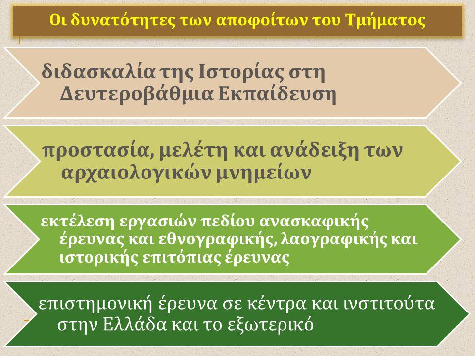 Οι δυνατότητες των αποφοίτων του Τμήματος διδασκαλία της Ιστορίας στη Δευτεροβάθμια Εκπαίδευση προστασία, μελέτη και ανάδειξη των αρχαιολογικών μνημεί