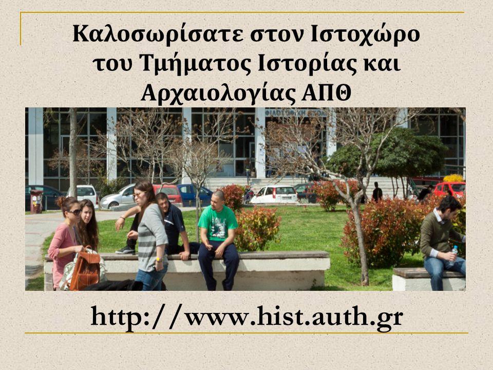 Καλοσωρίσατε στον Ιστοχώρο του Τμήματος Ιστορίας και Αρχαιολογίας ΑΠΘ http://www.hist.auth.gr