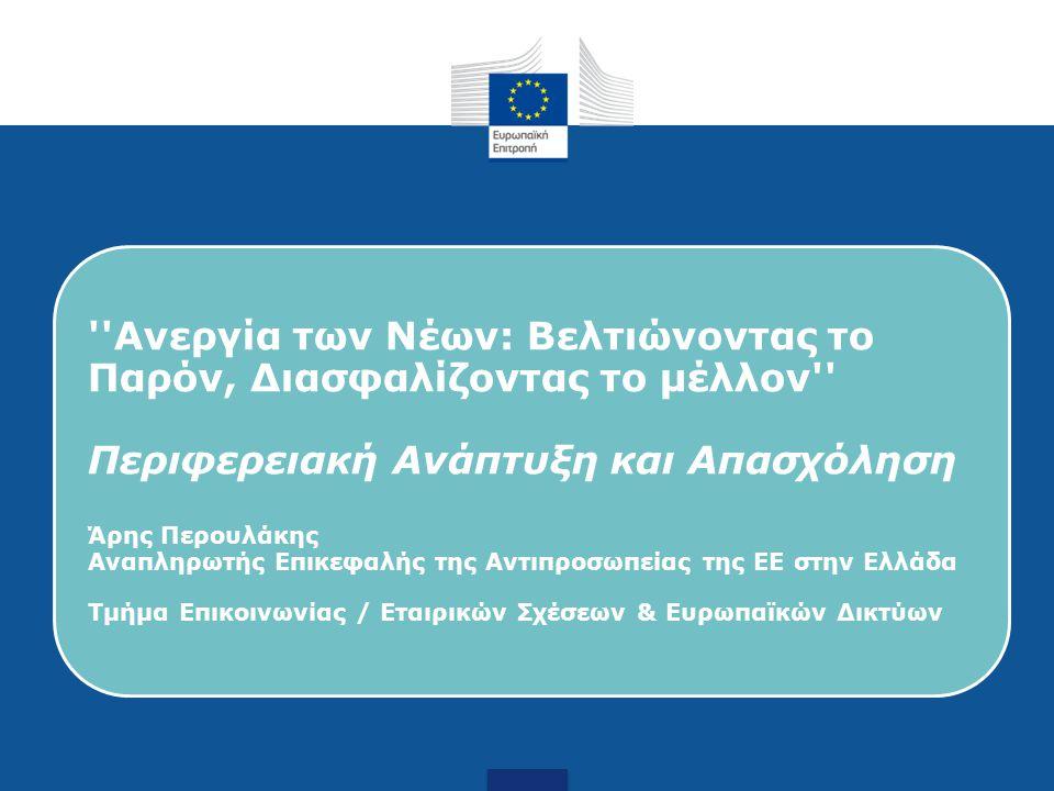 Ανεργία των Νέων: Βελτιώνοντας το Παρόν, Διασφαλίζοντας το μέλλον Περιφερειακή Ανάπτυξη και Απασχόληση Άρης Περουλάκης Αναπληρωτής Επικεφαλής της Αντιπροσωπείας της ΕΕ στην Ελλάδα Τμήμα Επικοινωνίας / Εταιρικών Σχέσεων & Ευρωπαϊκών Δικτύων