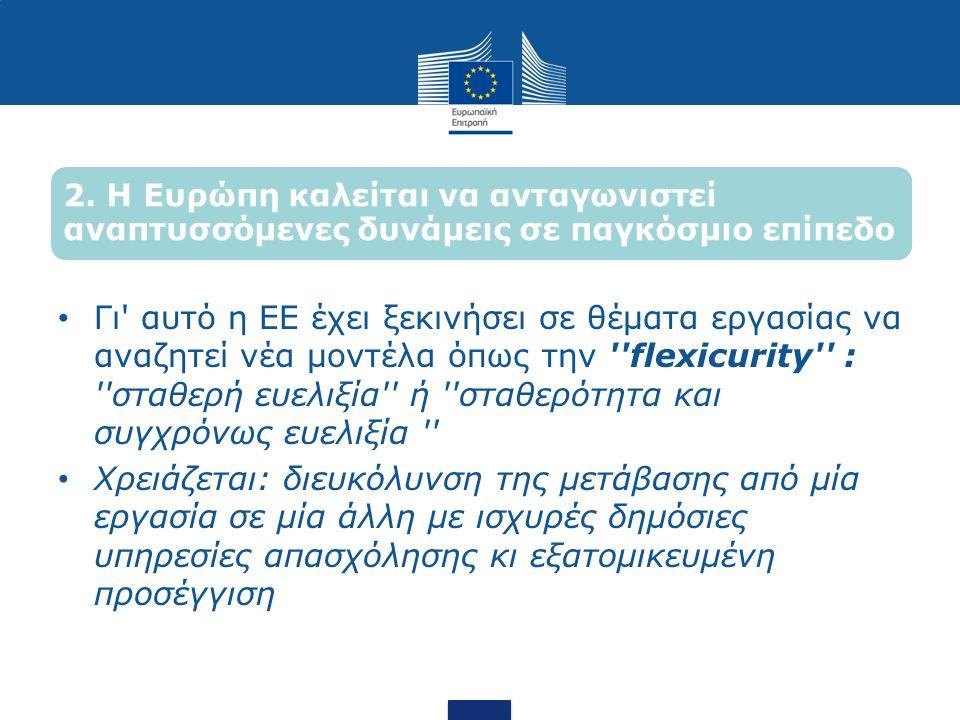 2. Η Ευρώπη καλείται να ανταγωνιστεί αναπτυσσόμενες δυνάμεις σε παγκόσμιο επίπεδο Γι' αυτό η ΕΕ έχει ξεκινήσει σε θέματα εργασίας να αναζητεί νέα μοντ