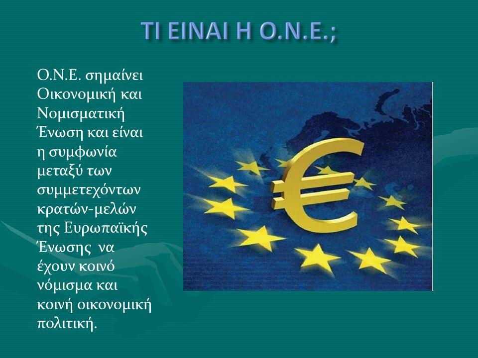 Ένα κράτος για να ενταχθεί στην Ε.Ε.