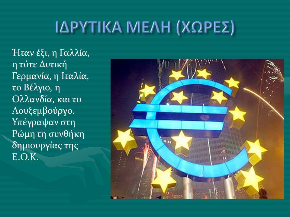 Ιδρύθηκε στις 25 Μαρτίου 1957, με το όνομα Ευρωπαϊκή Οικονομική Κοινότητα (Ε.Ο.Κ.)