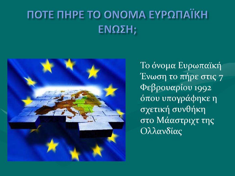 Την ημέρα της Ευρωπαϊκής Ένωσης εορτάζεται η επέτειος της «Δήλωσης Schuman», η 9η Μαίου 1950, η οποία θεωρείται ως η απαρχή γένεσης της οντότητας που εξελίχθηκε στην Ε.Ε.