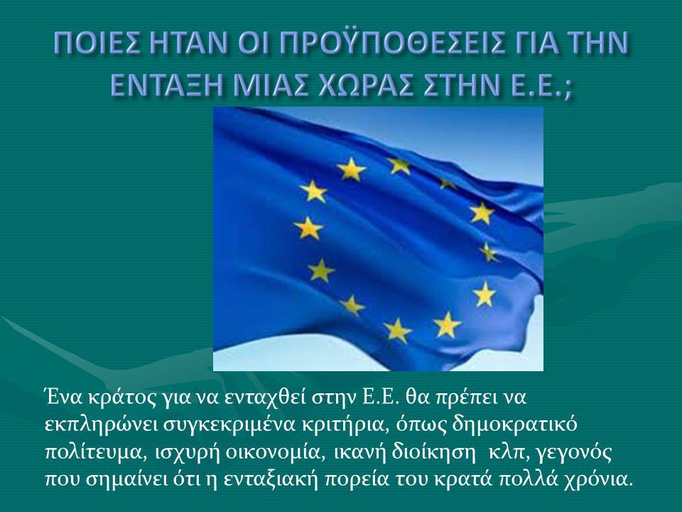 Το όνομα Ευρωπαϊκή Ένωση το πήρε στις 7 Φεβρουαρίου 1992 όπου υπογράφηκε η σχετική συνθήκη στο Μάαστριχτ της Ολλανδίας