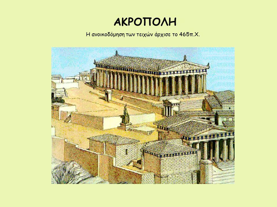 Η ανοικοδόμηση των τειχών άρχισε το 465π.Χ. ΑΚΡΟΠΟΛΗ