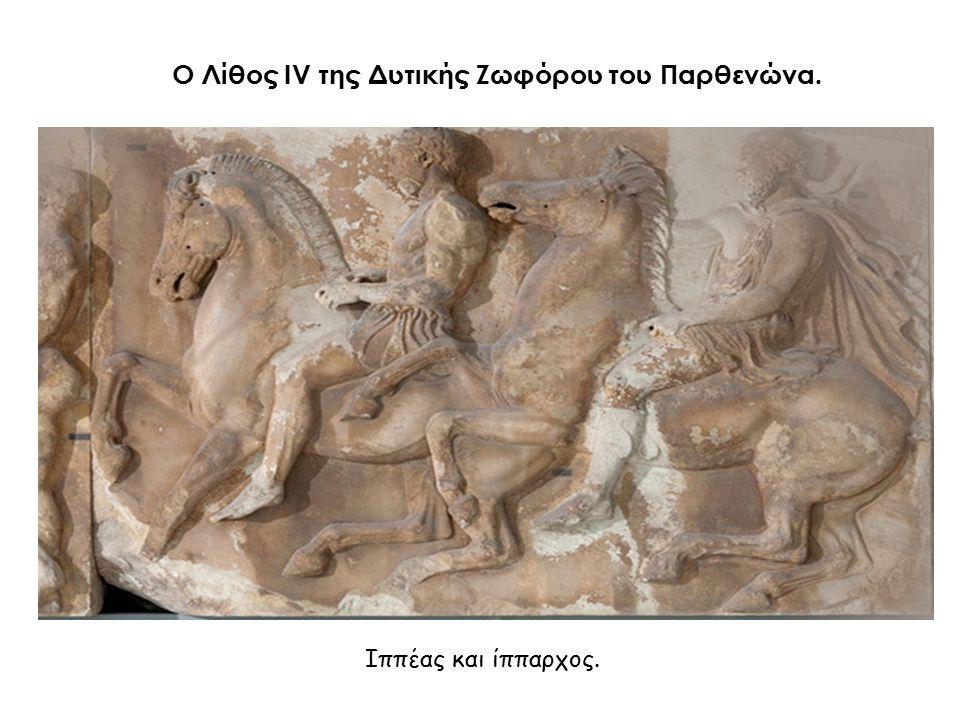 Ιππέας και ίππαρχος. Ο Λίθος IV της Δυτικής Ζωφόρου του Παρθενώνα.