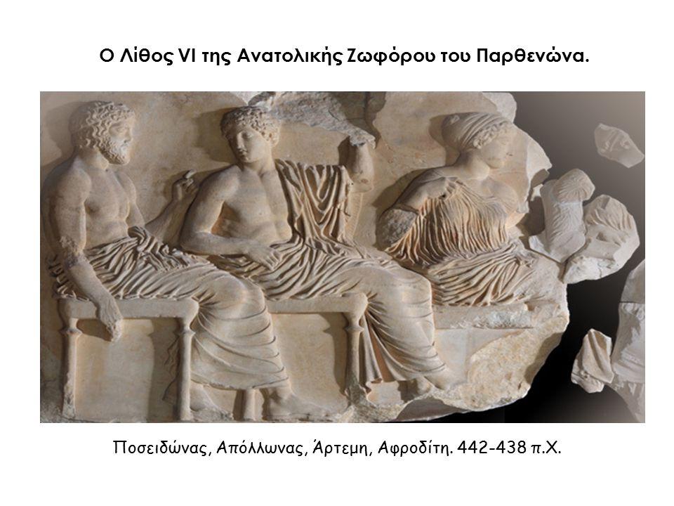 Ποσειδώνας, Απόλλωνας, Άρτεμη, Αφροδίτη. 442-438 π.Χ. Ο Λίθος VI της Ανατολικής Ζωφόρου του Παρθενώνα.