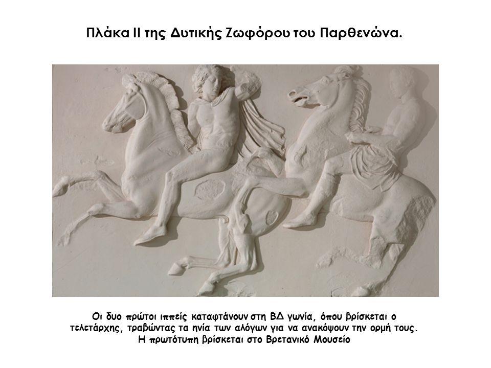 Οι δυο πρώτοι ιππείς καταφτάνουν στη ΒΔ γωνία, όπου βρίσκεται ο τελετάρχης, τραβώντας τα ηνία των αλόγων για να ανακόψουν την ορμή τους. Η πρωτότυπη β