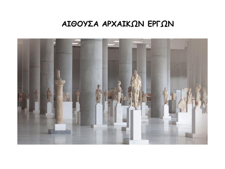 ΑΙΘΟΥΣΑ ΑΡΧΑΙΚΩΝ ΕΡΓΩΝ