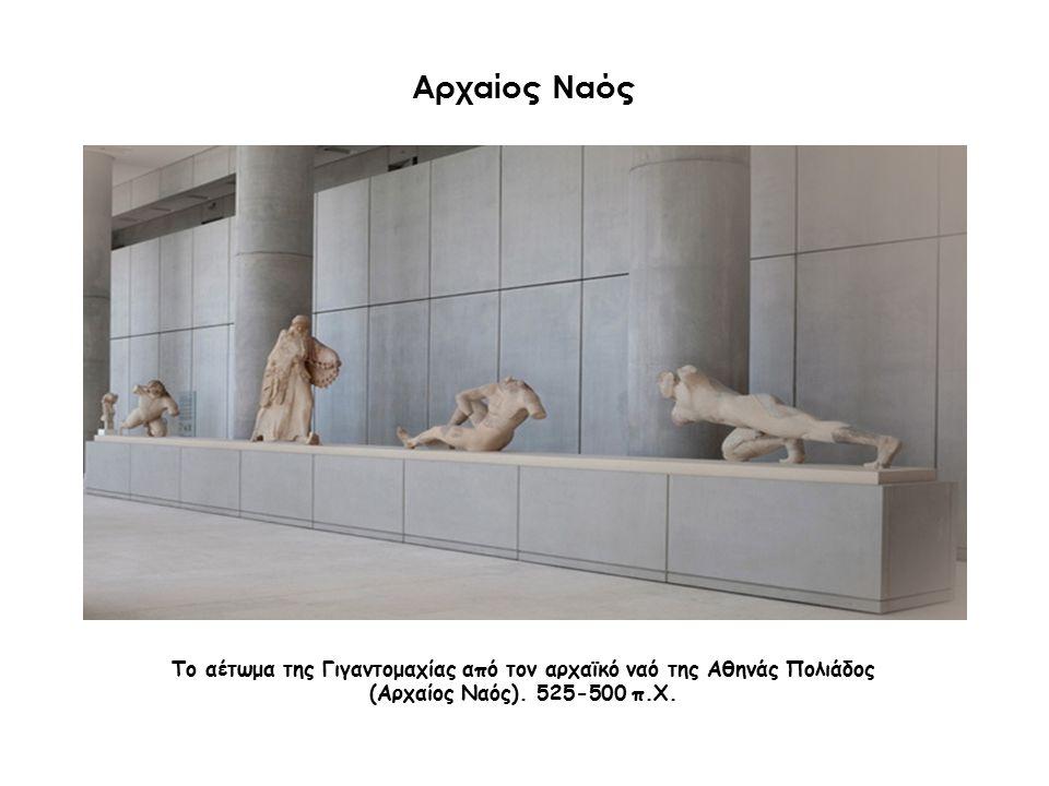 Το αέτωμα της Γιγαντομαχίας από τον αρχαϊκό ναό της Αθηνάς Πολιάδος (Αρχαίος Ναός). 525-500 π.Χ. Αρχαίος Ναός
