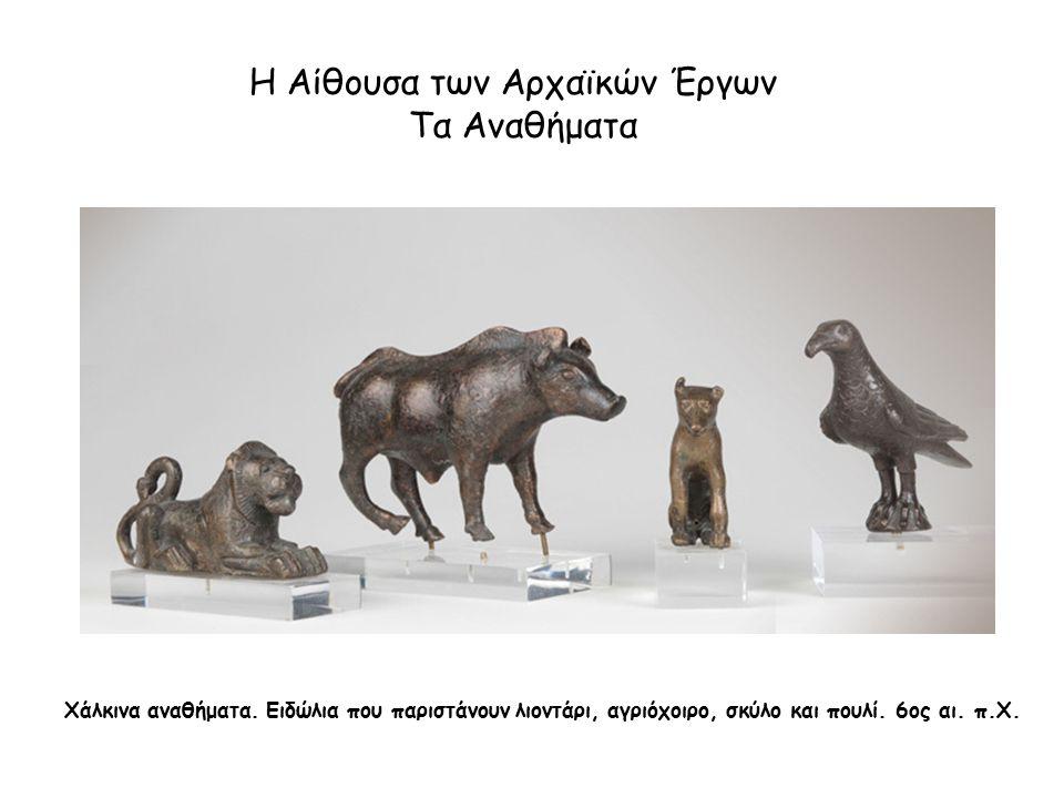 Η Αίθουσα των Αρχαϊκών Έργων Τα Aναθήματα Χάλκινα αναθήματα. Ειδώλια που παριστάνουν λιοντάρι, αγριόχοιρο, σκύλο και πουλί. 6ος αι. π.Χ.