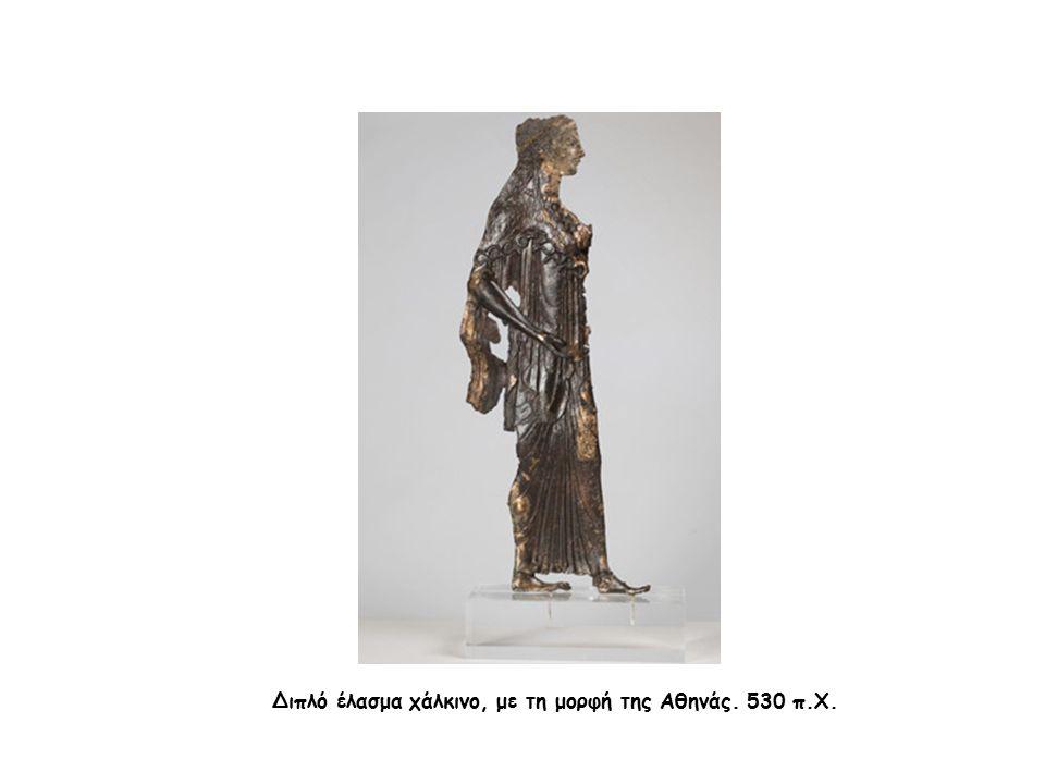 Διπλό έλασμα χάλκινο, με τη μορφή της Αθηνάς. 530 π.Χ.