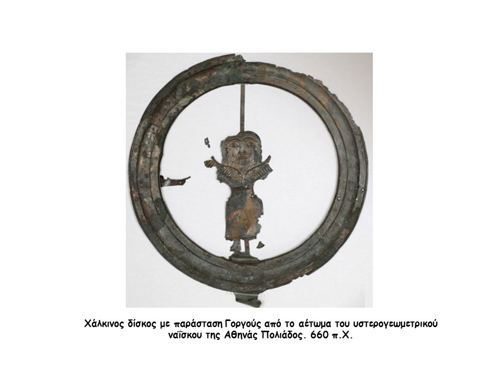Χάλκινος δίσκος με παράσταση Γοργούς από το αέτωμα του υστερογεωμετρικού ναΐσκου της Αθηνάς Πολιάδος. 660 π.Χ.