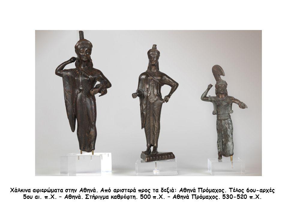 Χάλκινα αφιερώματα στην Αθηνά. Από αριστερά προς τα δεξιά: Αθηνά Πρόμαχος. Τέλος 6ου-αρχές 5ου αι. π.Χ. – Αθηνά. Στήριγμα καθρέφτη. 500 π.Χ. – Αθηνά Π