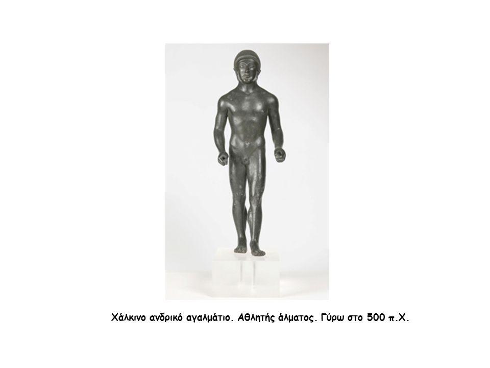Χάλκινο ανδρικό αγαλμάτιο. Αθλητής άλματος. Γύρω στο 500 π.Χ.