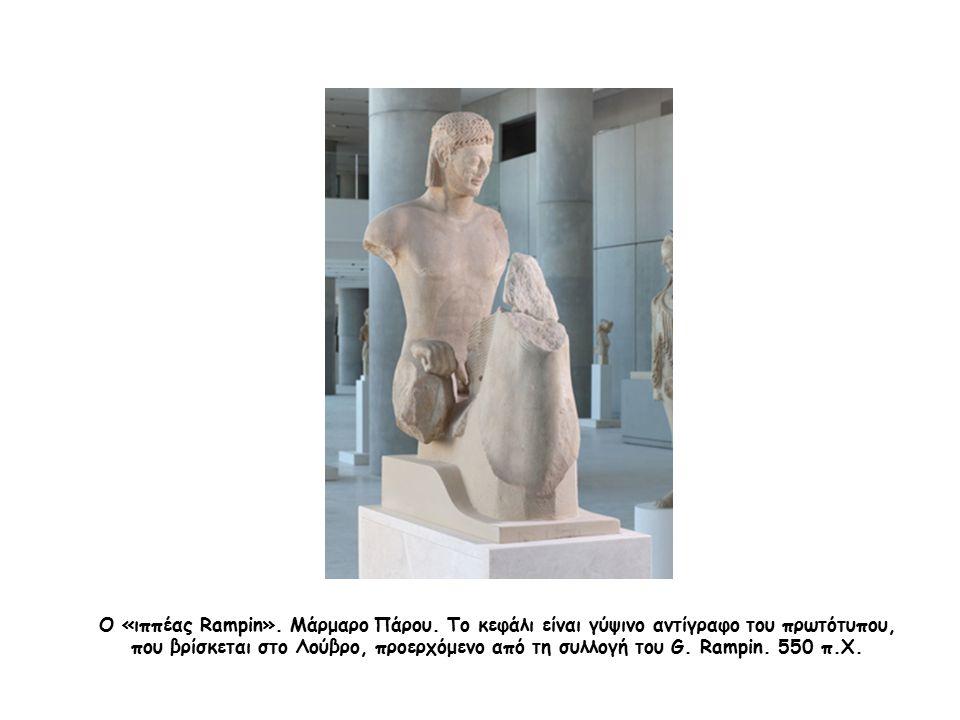 Ο «ιππέας Rampin». Μάρμαρο Πάρου. Το κεφάλι είναι γύψινο αντίγραφο του πρωτότυπου, που βρίσκεται στο Λούβρο, προερχόμενο από τη συλλογή του G. Rampin.