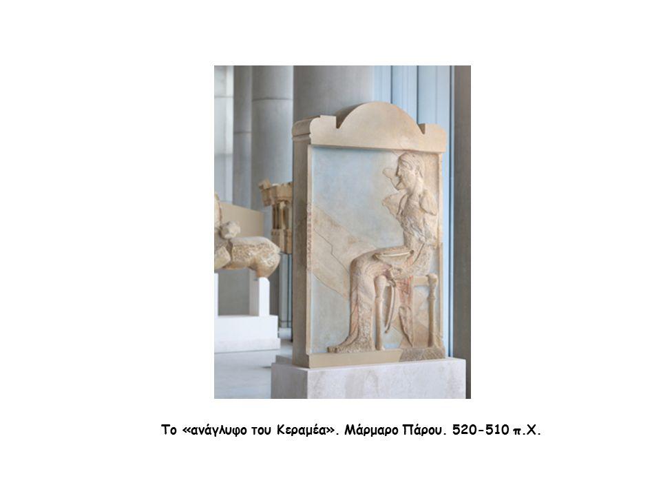 Το «ανάγλυφο του Κεραμέα». Μάρμαρο Πάρου. 520-510 π.Χ.