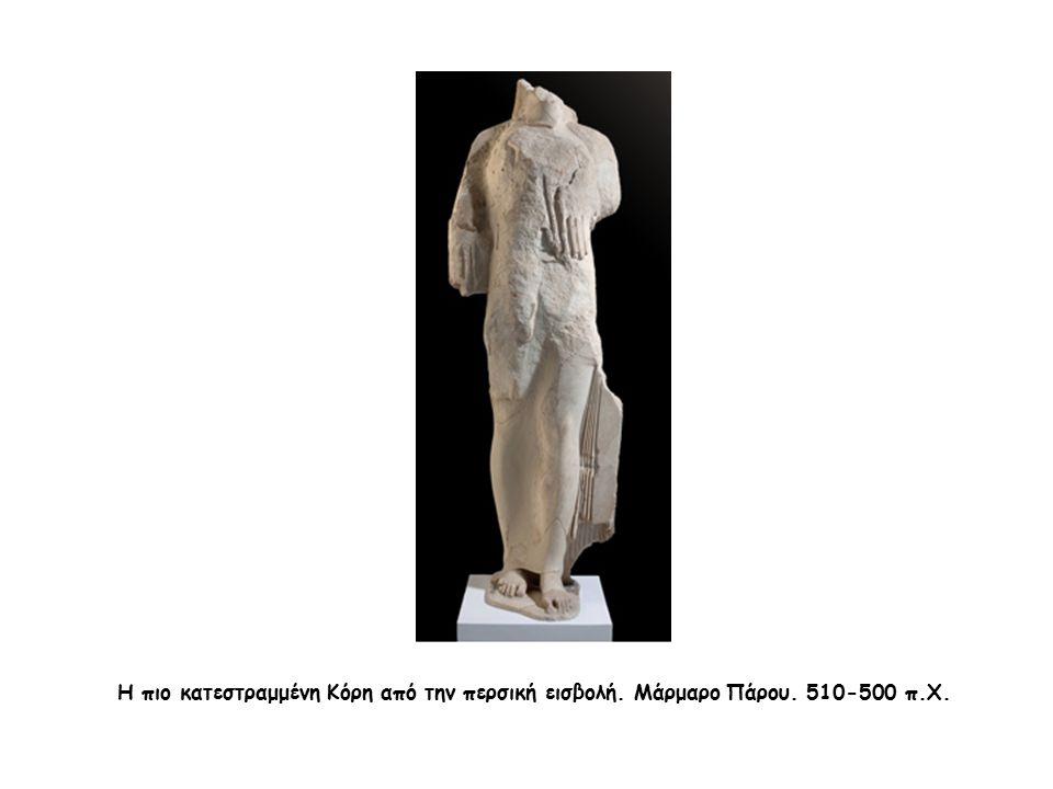 Η πιο κατεστραμμένη Κόρη από την περσική εισβολή. Μάρμαρο Πάρου. 510-500 π.Χ.