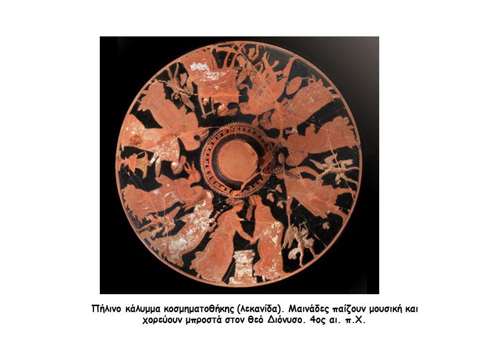 Πήλινο κάλυμμα κοσμηματοθήκης (λεκανίδα). Μαινάδες παίζουν μουσική και χορεύουν μπροστά στον θεό Διόνυσο. 4ος αι. π.Χ.