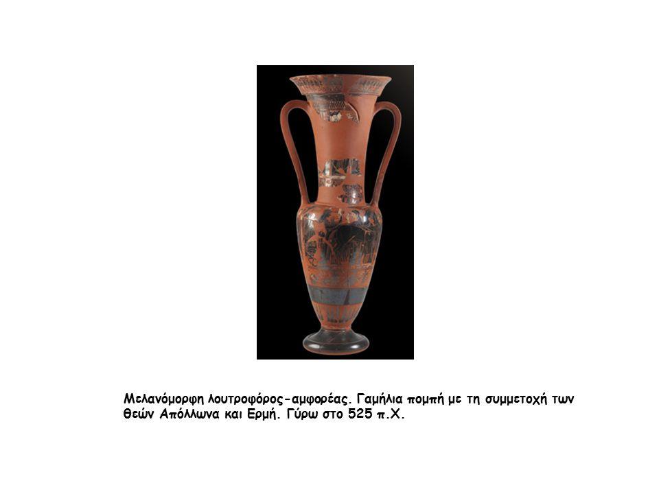Μελανόμορφη λουτροφόρος-αμφορέας. Γαμήλια πομπή με τη συμμετοχή των θεών Απόλλωνα και Ερμή. Γύρω στο 525 π.Χ.