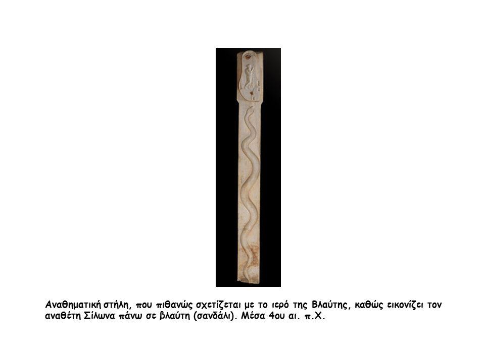 Αναθηματική στήλη, που πιθανώς σχετίζεται με το ιερό της Βλαύτης, καθώς εικονίζει τον αναθέτη Σίλωνα πάνω σε βλαύτη (σανδάλι). Μέσα 4ου αι. π.Χ.