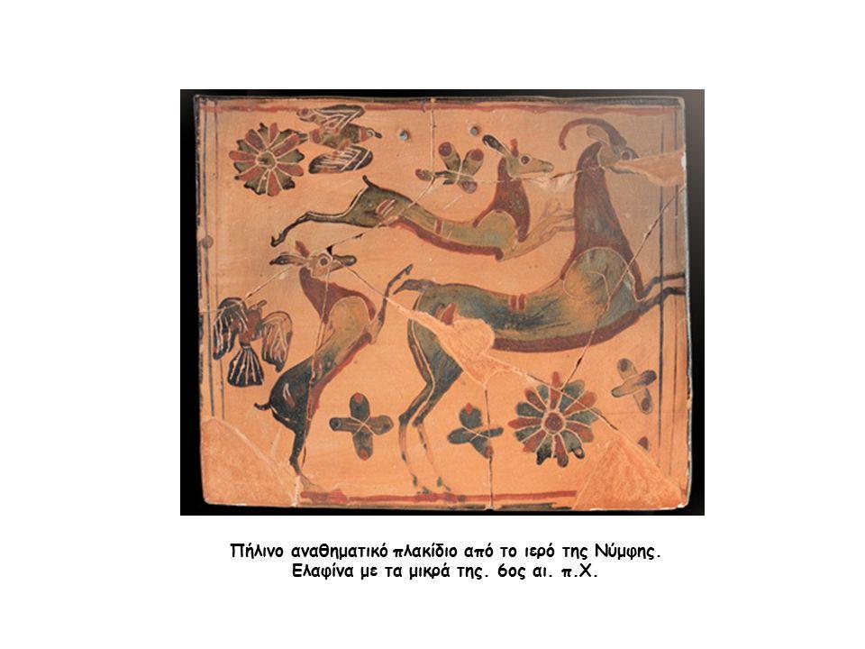 Πήλινο αναθηματικό πλακίδιο από το ιερό της Νύμφης. Ελαφίνα με τα μικρά της. 6ος αι. π.Χ.