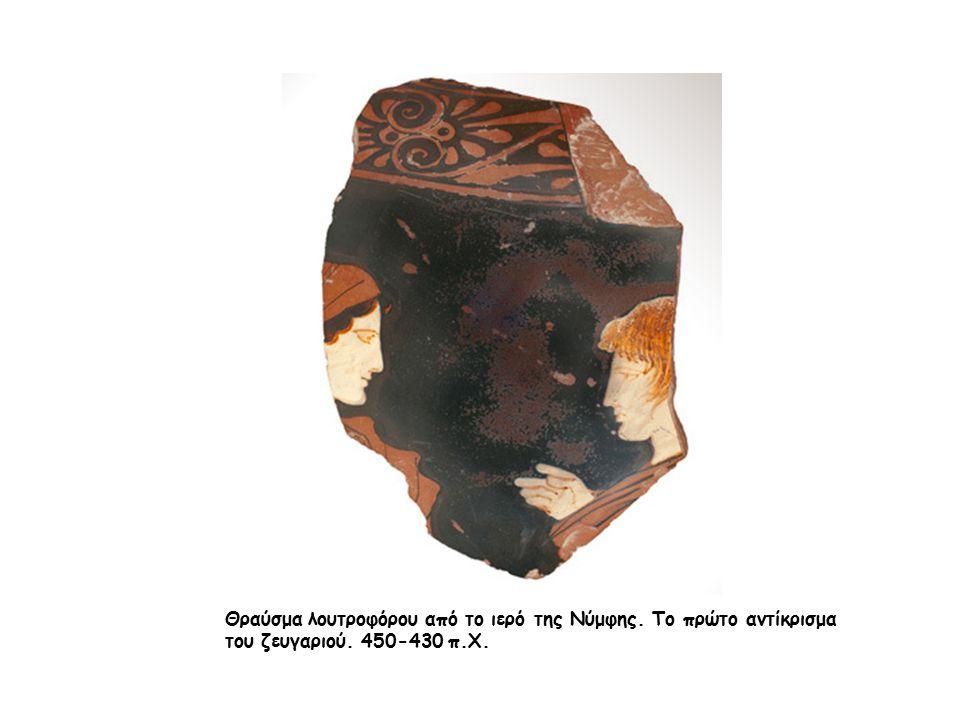 Θραύσμα λουτροφόρου από το ιερό της Νύμφης. Το πρώτο αντίκρισμα του ζευγαριού. 450-430 π.Χ.