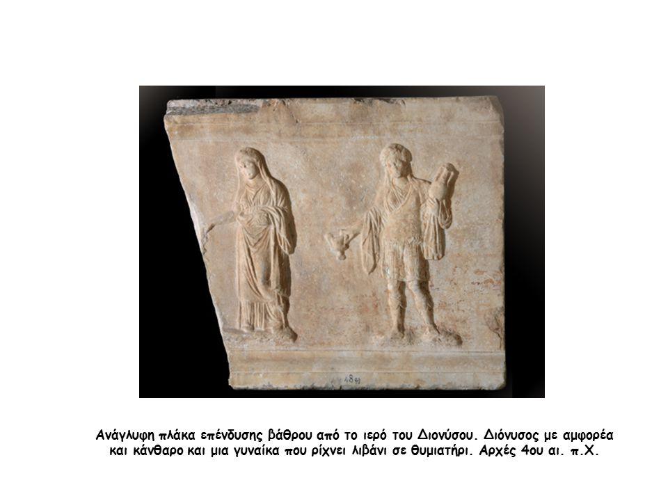 Ανάγλυφη πλάκα επένδυσης βάθρου από το ιερό του Διονύσου. Διόνυσος με αμφορέα και κάνθαρο και μια γυναίκα που ρίχνει λιβάνι σε θυμιατήρι. Αρχές 4ου αι