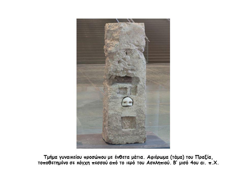 Τμήμα γυναικείου προσώπου με ένθετα μάτια. Αφιέρωμα (τάμα) του Πραξία, τοποθετημένο σε κόγχη πεσσού από το ιερό του Ασκληπιού. Β' μισό 4ου αι. π.Χ.