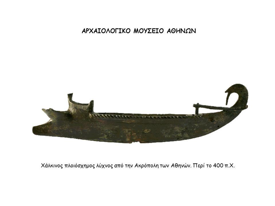 ΑΡΧΑΙΟΛΟΓΙΚΟ ΜΟΥΣΕΙΟ ΑΘΗΝΩΝ Χάλκινος πλοιόσχημος λύχνος από την Ακρόπολη των Αθηνών. Περί το 400 π.Χ.