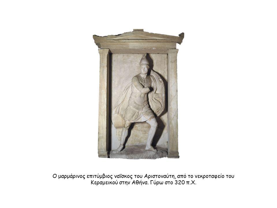 O μαρμάρινος επιτύμβιος ναΐσκος του Aριστοναύτη, από το νεκροταφείο του Kεραμεικού στην Aθήνα. Γύρω στο 320 π.X.